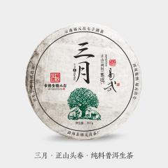 2018年福元昌 三月 易武(头春正山纯料) 生茶 357克/饼 单片