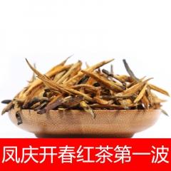 [春茶]2018年 凤庆滇红 大金针(滇红金芽) 250克