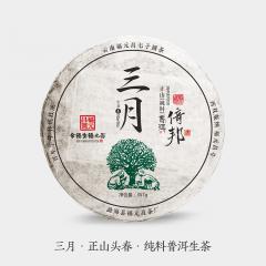 2018年福元昌 三月 倚邦(头春正山纯料) 生茶 357克/饼 单片