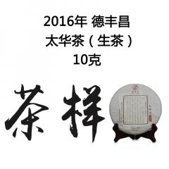 茶窝网试饮装(茶样) 2016年德丰昌 太华茶 生茶 10克/份