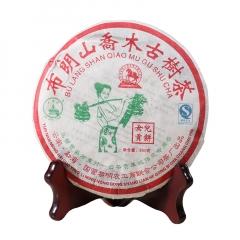 2006年八角亭 布朗山女儿贡饼 生茶 250克/饼
