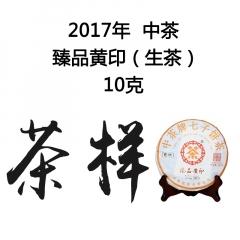 茶窝网试饮装(茶样)2017年中茶 臻品黄印 生茶 10克/份