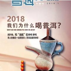 《普洱》杂志 2018年第1期 包邮