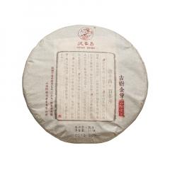 2013年德丰昌 古树金芽 熟茶 357克/饼