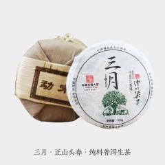 2018年福元昌 三月 滑竹梁子(头春纯料) 小饼 生茶 100克/饼 单片
