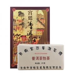 2017年中吉号 宫廷普洱(2013年陈料) 熟茶 1kg/盒