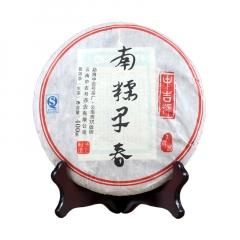 2014年中吉号 南糯早春 生茶 400克/饼