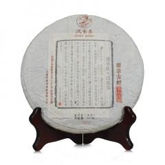 德丰昌 班章古树 生茶 357克/饼