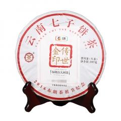 2016年中茶 传世金印 布朗山大树茶 生茶 357克/饼