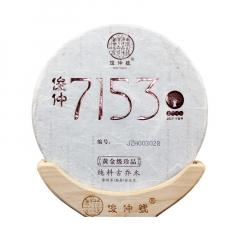 2017年俊仲号 7153 古树纯料 熟茶 330g/饼