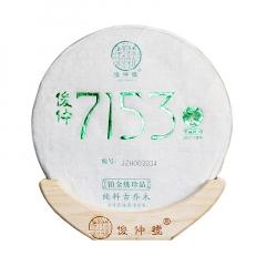 2017年俊仲号 7153 古树纯料 生茶 330g/饼