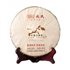 2016年勐库戎氏 忙肺古树 生茶 500克/饼
