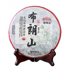 2018年老同志 名山系列 布朗山章家三队 生茶 500克/饼 单片