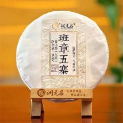 2018年润元昌 班章五寨 生茶 360克/饼