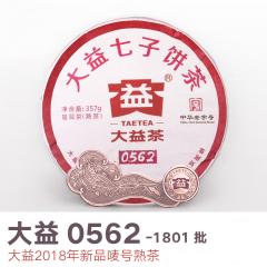 2018年大益 0562 熟茶 357克/饼 单片