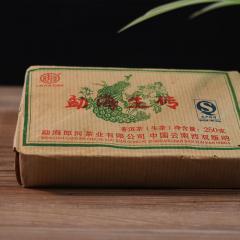 2015年郎河 勐海生砖 生茶 250克/砖