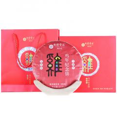 2017年七彩云南 鸡年生肖纪念饼礼盒 熟茶 357克/盒