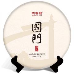 2018年洪普号 国门 生茶 357克/饼 单片
