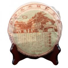 2006年郎河 勐海乔木银针贡饼 生茶 250克/饼