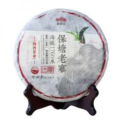 2018年老同志 名山系列 保塘老寨 生茶 500克/饼