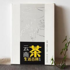 茶书《云南茶生活百科全书》周重林 陈海标著 包邮