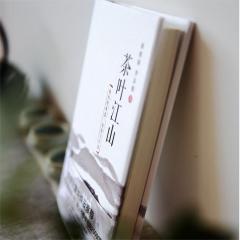 茶书《茶叶江山》周重林 李乐骏著 包邮