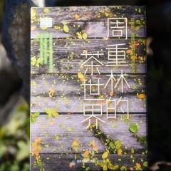 茶书《周重林的茶世界》周重林著 包邮