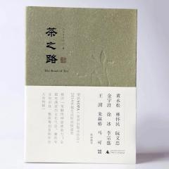 茶书《茶之路》包邮