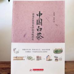 茶书《中国白茶》吴锡端 周滨著 包邮