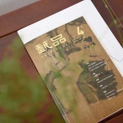 茶书《艺品》丁酉卷 第四期 包邮