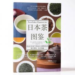 茶书《日本茶图鉴》 包邮