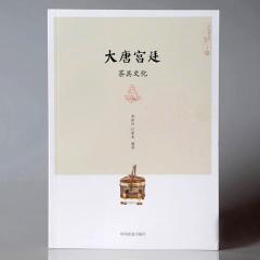茶书《大唐宫廷茶具文化》李新玲 任新来著 包邮