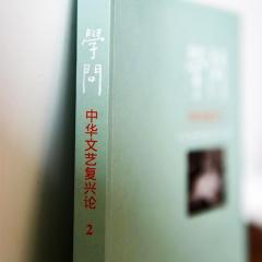 茶书《学问:中华文艺复兴论2》 花城出版社 包邮