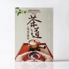 茶书《茶道−从喝茶到懂茶》王建荣著 包邮