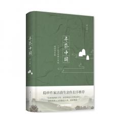 茶书《寻茶中国》方另八著  包邮