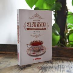茶书《红茶帝国》 文基营著 包邮