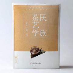 茶书《民族茶艺学》周红杰 李亚莉著 包邮