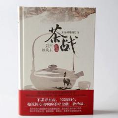 茶书《茶战》刘杰 赖晓东著 包邮