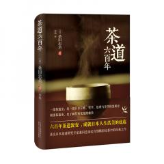 茶书《茶道六百年》 桑田忠亲著  包邮