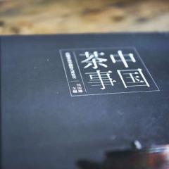 茶书《中国茶事》郑国建著 包邮