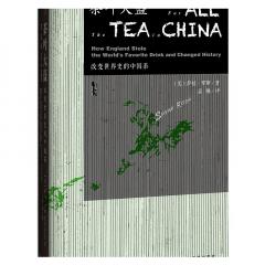 茶书《茶叶大盗:改变世界史的中国茶》[美] 萨拉•罗斯(Sarah Rose)著 包邮