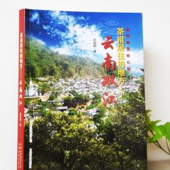 茶书《茶祖居住的地方—云南双江》詹英佩著 包邮