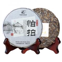 2018年佤山映象 怕拍 生茶 200克/饼