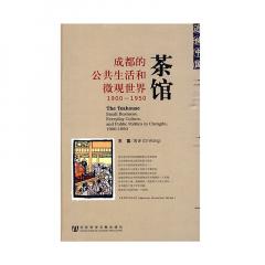 茶书《茶馆—成都的公共生活和微观世界》 王笛著 包邮