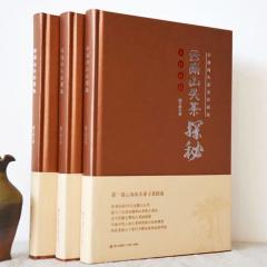 茶书《云南山头茶探秘·无量山篇》韩子荣著 包邮
