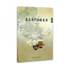 茶书《茶与宋代社会生活》修订本 沈冬梅著 包邮