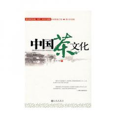 茶书《中国茶文化》王玲著 包邮