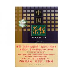 茶书《中国茶经》 2011年修订版 陈宗懋 杨亚军主编 包邮