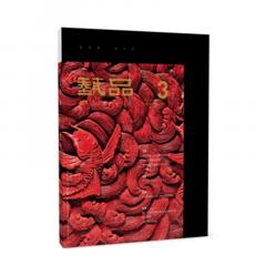 茶书《艺品》丁酉卷 第三期 包邮