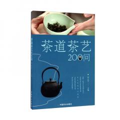 茶书《茶道茶艺200问》田立平著 包邮